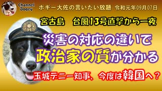 台風被害のでた石垣島について ボギー大佐の言いたい放題 2019年09月07日 21時頃 放送分