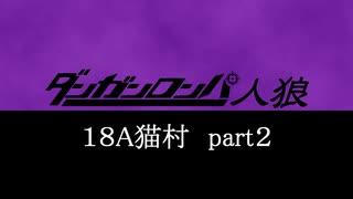 【18A猫part2】ダンガンロンパ人狼【リプ