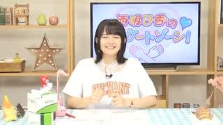 西明日香のデリケートゾーン! 第206回放送(2019.09.09)