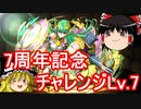 【パズドラ】 7周年記念チャレンジ!Lv.7 アテナハンターで攻略!