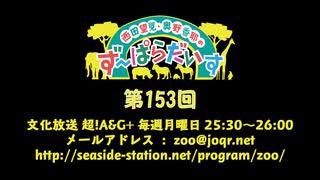 西田望見・奥野香耶のず~ぱらだいす 第153回放送(2019.09.09)