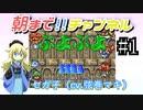 セガ子が初代ぷよぷよを実況するよ!! #1【VOICEROID実況】