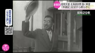 昭和天皇 北海道巡幸を繰り返し強く希望 「拝謁記」記述