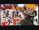 【隻狼/SEKIRO】人斬り欧米人が逝く!第53話「犯り捨てモンキーリベンジマッチ:前編」