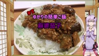 ゆかりの簡単ご飯#5  麻婆茄子