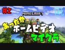 【Minecraft】あったかホームビデオマイクラ #2