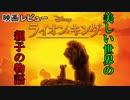 『ライオン・キング』感想 美しすぎるCG映像に感動!【映画レビュー#7】