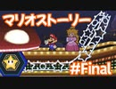 【初見実況マリオストーリ】ぺらぺらマリオがゆく!【#Final】