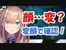 鈴原「今日…私…顔…変?」←「変顔で確認しろ!」