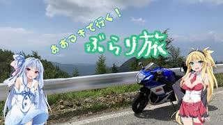 【Voiceroid車載】あおマキで行く!ぶらり旅 Part12