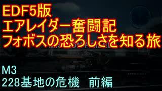 【地球防衛軍5】エアレイダー奮闘記 フ