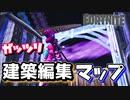 【フォートナイト】ガッツリ建築編集マップ紹介