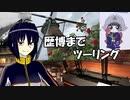 【NSR250R】歴博までツーリング