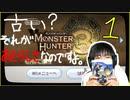 「あえて」が過ぎるモンスターハンター3実況#1