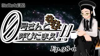 【Stellaris】ゼロ号さんと呼びたまえ!! Episode 38-a 【ゆっくり・その他実況】