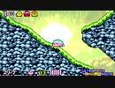 星のカービィ 鏡の大迷宮を『思い出す』動画。Part02