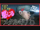 【メタルギア×ASMR!?】今日もこそこそヤるよ♥ヒェッ!ヒェッ!part2