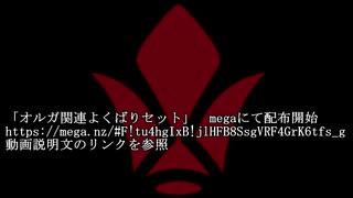 【配布】オルガ関連よくばりセット【告知】