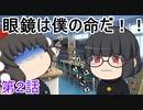 【ゆっくり茶番】振り回されぼっち 第2話「メガネそんなに大事!?」