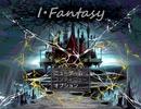 【I・Fantasy Re】女の子が勇者!?長編RPGに挑戦!【ゲーム実況】#1