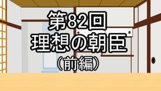 あきゅうと雑談 第82話 「理想の朝臣(前編)」