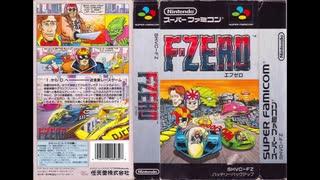 1990年11月21日 ゲーム F-ZERO BGM 「Big Blue」