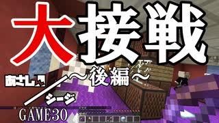 【Minecraft×R6S】あさしんシージ  —ASASHIN SIEGE— #30後編完【3on3 PVP】