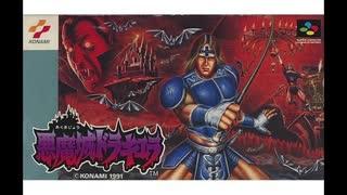 1991年10月31日 ゲーム 悪魔城ドラキュラ (スーパーファミコン版) BGM 「シモン・ベルモンドのテーマ」