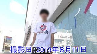 【A-オフ会】第5回★2019年8月11日(日)「参加者1人」