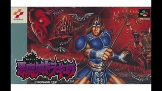 1991年10月31日 ゲーム 悪魔城ドラキュラ (スーパーファミコン版) BGM 「Bloody Tears」