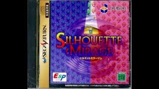 1997年09月11日 ゲーム シルエットミラージュ(セガサターン) 「エンディング」
