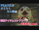 □■FRAGILE~さよなら月の廃墟~を実況プレイ part3【姉弟実況】