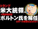 トランプ大統領がボルトン補佐官を解任 - 日本への影響は?