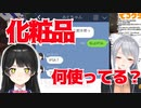 月ノ美兎「楓ちゃん!化粧品、何使ってる?」