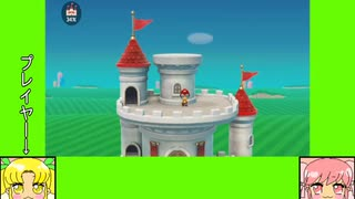 #0-3 フルーツゲーム劇場『スーパーマリオメーカー2』