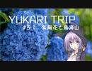 【結月ゆかり車載】YUKARITRIP #3-1 【紫陽花と鳥海山】