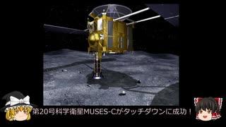 【ゆっくり解説】日本の情報収集衛星ってどんなの? 前半