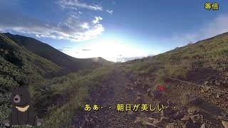 【RTA リアル登山アタック】 夏の那須岳 茶臼岳攻略 1:05:45