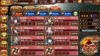 【城プロRE】拈華微笑の釣り野伏 -絶壱-(