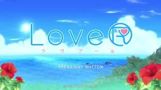 LoveR(ラヴアール)実況#1新しい恋、始まる