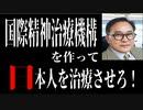 麗しき和の世界情勢   日本人は精神治療が必要だ!20190911