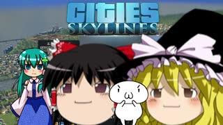 【ゆっくり】Cities Skyline☆月の街Yomi City☆(二)