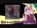 【Lobotomy Corporation】茜ちゃんの危険な管理人生活 その02