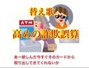 【替え歌】高めの詐欺誤算  高嶺の花子さん/back number
