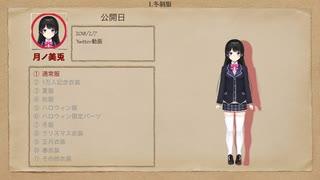 【にじさんじ】全衣装・オプションまとめ①【1期生編】