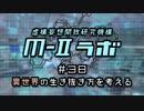 """厨二病ラジオ『M-Ⅱラボ』#38 """"異世界""""の生き抜き方を考える"""