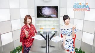 佐倉と内田のガンガンGAちゃんねる(2019年9月12日公開/シリーズ第66回)