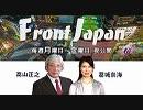 【Front Japan 桜】台風15号の教訓~やっぱり原発が良い / 常若(とこわか)って何?『海の鎮守の森』実現に向けて[桜R1/9/11]