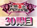 【ベイビーウルフ】私立人狼学園:30限目(下)