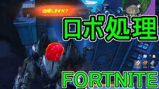 おそらく中級者のフォートナイト実況プレイPart137【Switch版Fortnite】